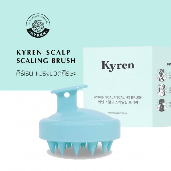 Kyren scalp scaling brush - แปรงแชมพูช่วยขจัดรังแคบนหนังศีรษะ #ขจัดรังแค